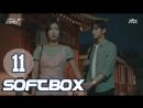 [Озвучка SOFTBOX] Мой ID - Каннамская красотка 11 серия
