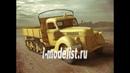 Четвертая часть сборки масштабной модели фирмы ICM германский полугусеничный грузовой автомобиль ІІ МB V3000 M Sd.Kfz.3B Maultier, в масштабе 1/35. Автор и ведущий Алексей Хрущ. si-modelist/goods/model/tehnika/icm/3