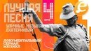 Лучшая ПЕСНЯ / Уличные музыканты / 4 СЕРИЯ /документальный сериал-мюзикл