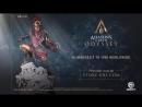 Представлена фигурка Алексия из Assassin's Creed Odyssey Одиссея
