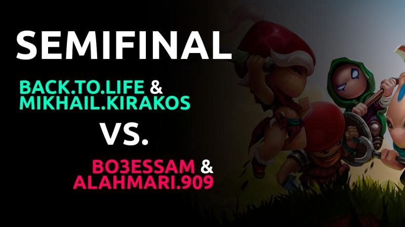 SemiFinal 1   OPN 2v2 Tournament