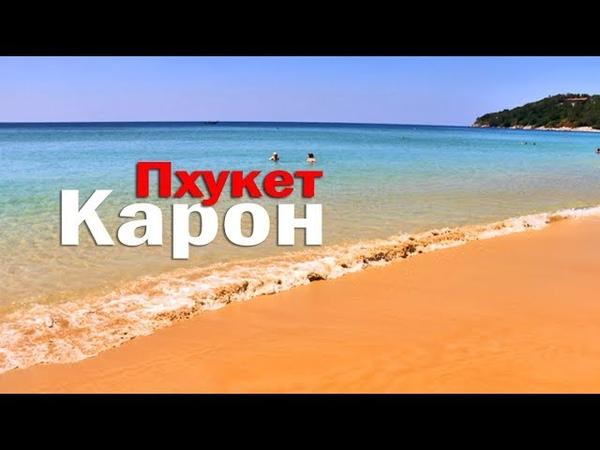 Пляж Карон Пхукет - самая прозрачная вода
