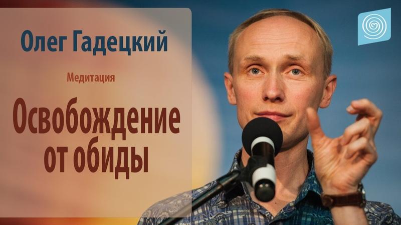 Медитация Освобождение от обиды Олег Гадецкий