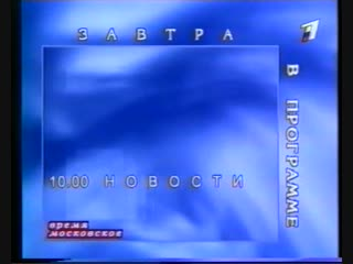 Программа передач (ОРТ Международное, 2001)