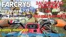 Far Cry 5 смешные моменты фейлы и баги Funny moments fails and bugs