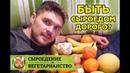 Как прожить на 1000 рублей Выживший Питание Еда Здоровье
