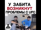 У Забита проблемы с UFC