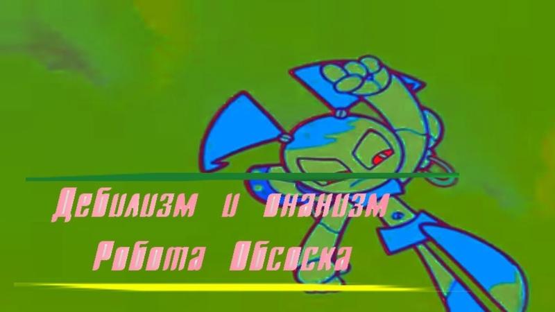 Дебилизм и онанизм Робота Обсоска 4 | RYTP (ПЕРЕЗАЛИВ)