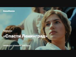 «Спасти Ленинград»: Финальный трейлер