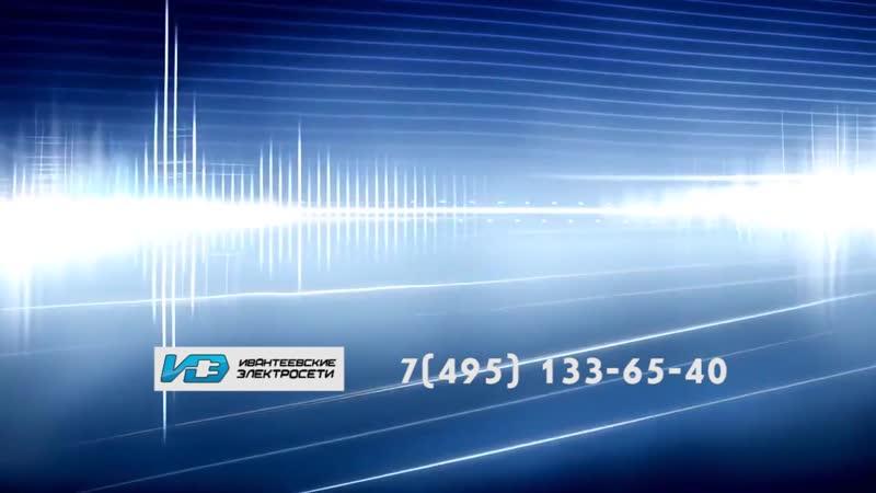 Передача показаний счетчика в Электросеть