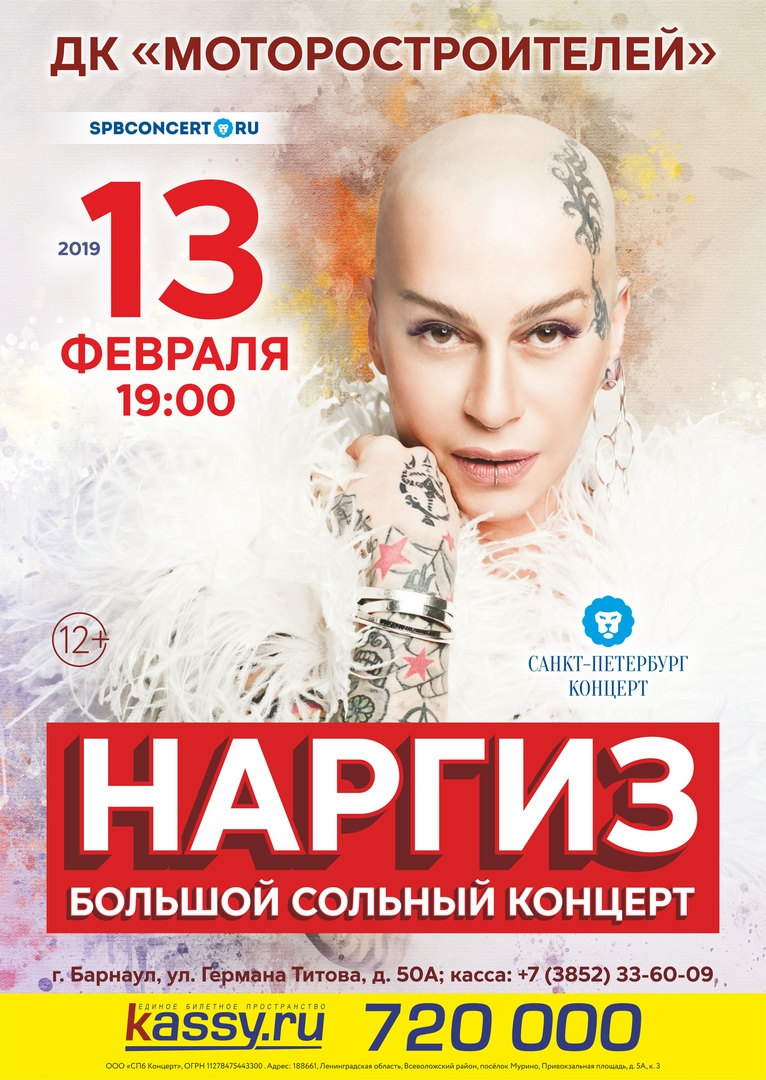 Афиша НАРГИЗ В БАРНАУЛЕ 13 февраля 2019!