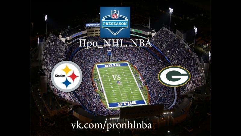 NFL Preseasone 2018 Pittsburgh Steelers vs Green Bay Packers