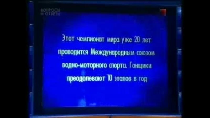 Своя игра (НТВ, 3.04.2004)