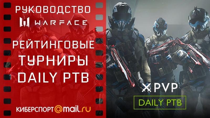 Warface - Рейтинговые турниры - Daily PTB - Видеоруководство