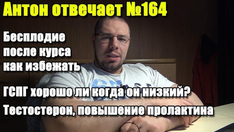 №164 БЕСПЛОДИЕ ПОСЛЕ КУРСА   НИЗКИЙ ГСПГ   ТЕСТОСТЕРОН И ПРОЛАКТИН
