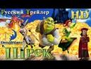 Шрек 2001 - Дублированный Трейлер HD