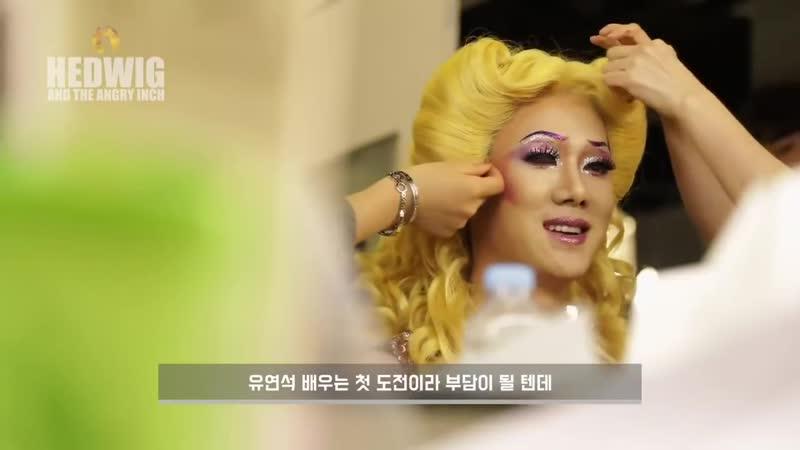 2017.08.16 柳演錫 Yoo Yeon Seok - Hedwig And The Angry Inch Making