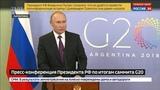 Пресс-конференция Путина по итогам саммита G20 Про Украину, Порошенко и Трампа