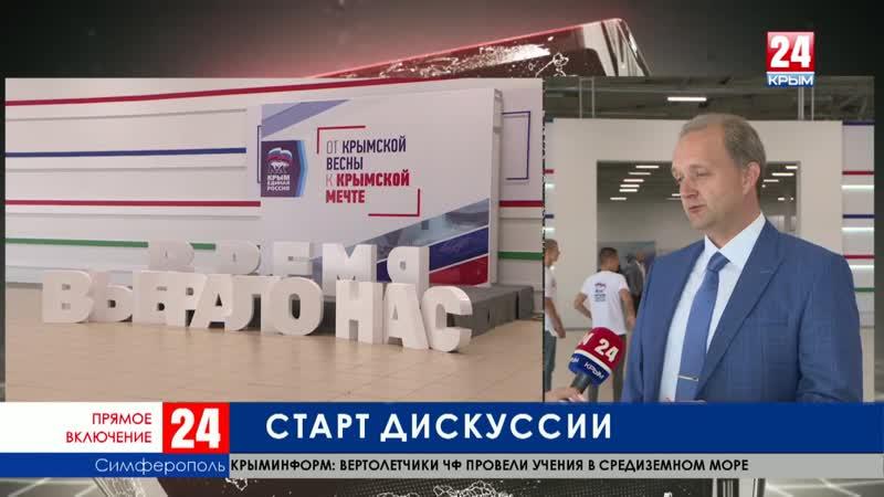 Стартовала VIII конференция Крымского отделения Единой России прямое включение Елены Бережной