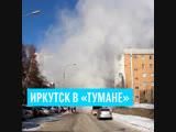Иркутск в