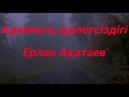 Адамның əділетсіздігі - Ерлан Ақатаев