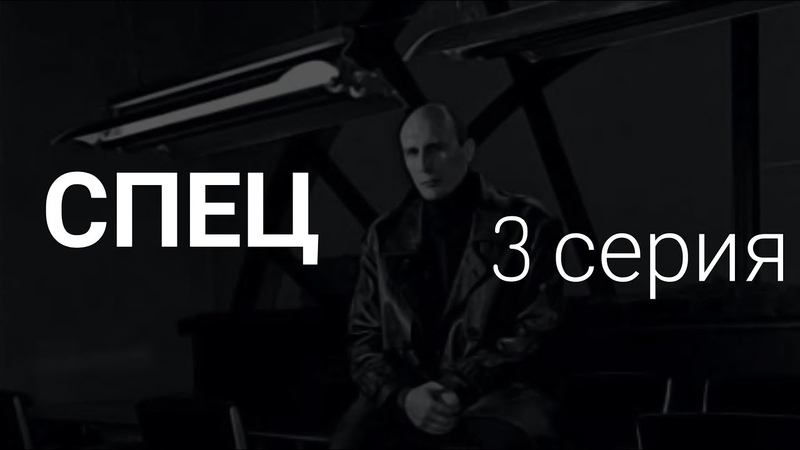 Спец — 3 серия (Виталий Дёмочка)