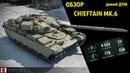 World of Tanks Chieftain Mk.6 Обзор, дикий ДПМ и бой на 9500 ДМГ PS 4