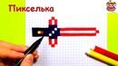 Как Рисовать Световой Меч по Клеточкам ♥ Рисунки по Клеточкам pixelart