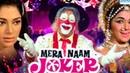 Jaane Kahan Gaye Woh Din Raj Kapoor Mera Naam Joker HD Mukesh