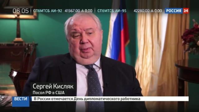 Новости на Россия 24 • Сергей Кисляк: Сенат США отказывает президенту в праве принимать решения