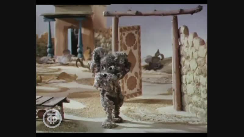 Мультфильм Давай дружить. 1979