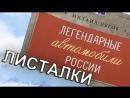 «Легендарные автомобили России». Михаил Пегов