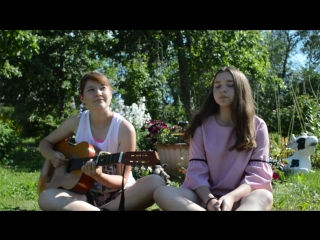 Гречка - Люби меня люби (cover by Darina K. ft Альбина Л.)