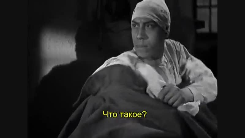 Lidoire 1933 Fr Русс субт