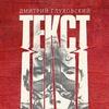 ТЕКСТ | Роман Дмитрия Глуховского