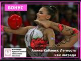 05_Алина Кабаева Лёгкость как награда Д ф 2016