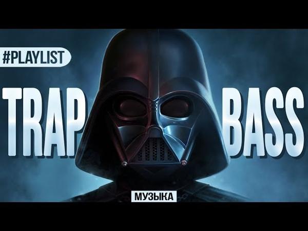 💣 EDM BASS TRAP 🔥 ПЕСНИ 2019 🔉 НОВИНКИ