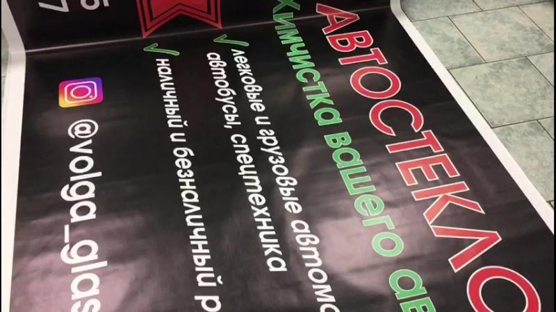 Печать баннера размер 3х1,5 м для @volga_glass