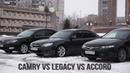 Что купить за 500 тыс Camry vs Legacy vs Accord Выбор б у авто