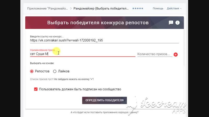 Итоги розыгрыша сета «Суши Мания» от 10.01.2019
