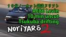 AE86 Levin 10min uncut Tsukuba drifting 10分ノーカット筑波サーキットのドリフト