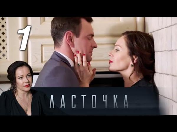 Ласточка 1 часть 2018 Остросюжетная мелодрама @ Русские сериалы