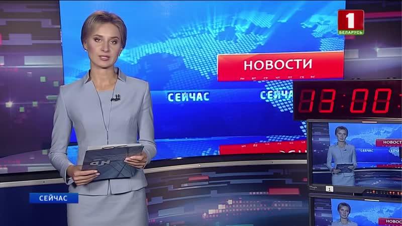 Новости. Сейчас / 13:00 / 25.10.2018