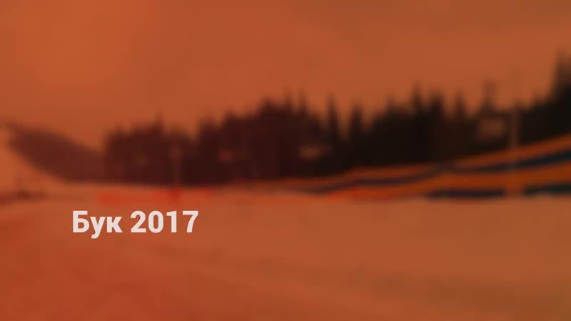 Буковель 2017