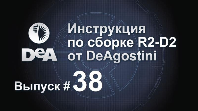 Соберите своего R2-D2. Выпуск №38 (инструкция по сборке) » Freewka.com - Смотреть онлайн в хорощем качестве