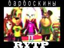 Барбоскины RYTP