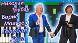 Николай Трубач и Борис Моисеев - Голубая Луна (на пианино Synthesia)