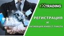 FX TRADING CORPORATION - Регистрация и активация инвест пакета
