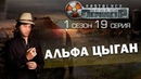 RPStalker Периметр.Альфа цыган. Сезон 1 Серия 19