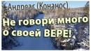 НЕ ГОВОРИ МНОГО О СВОЕЙ ВЕРЕ Андреас Конанос